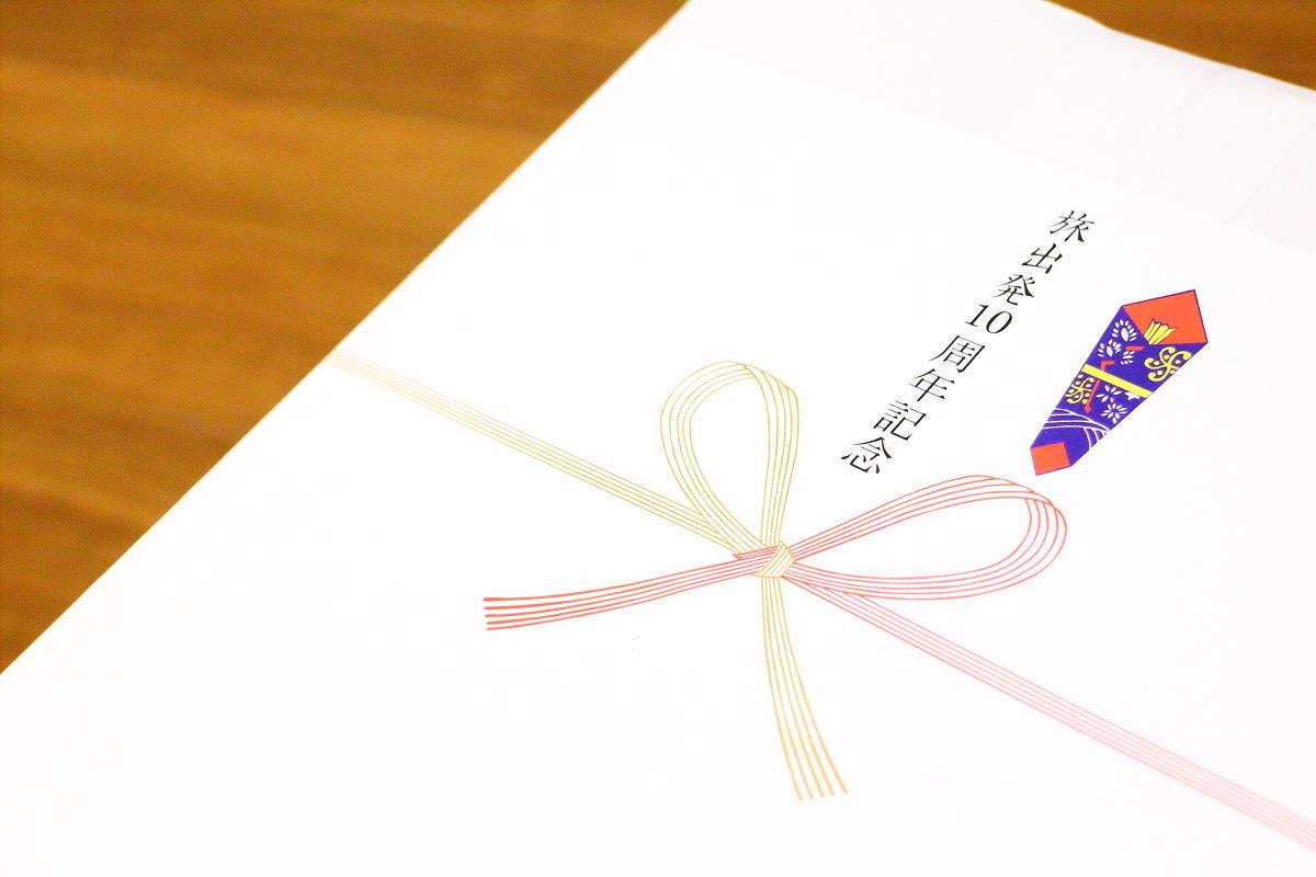 4年間の世界一周世界遺産旅行(セカイエツアー)出発から10周年!