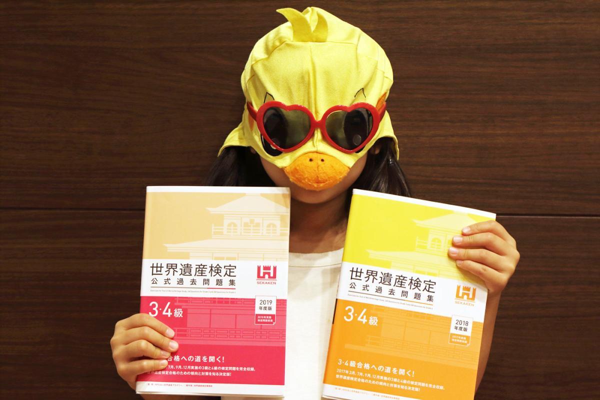 6歳で世界遺産検定4級挑戦![9] 勉強方法(4) 過去問の取り組み結果!何点獲れた?
