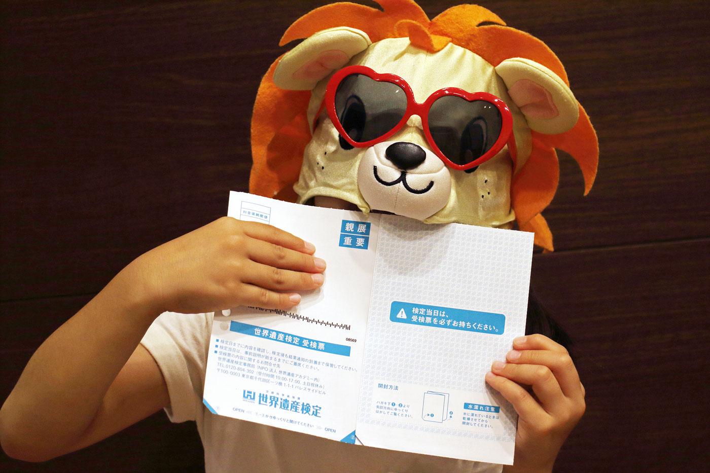6歳で世界遺産検定4級挑戦![8] 受検票到着!試験まであと1週間!
