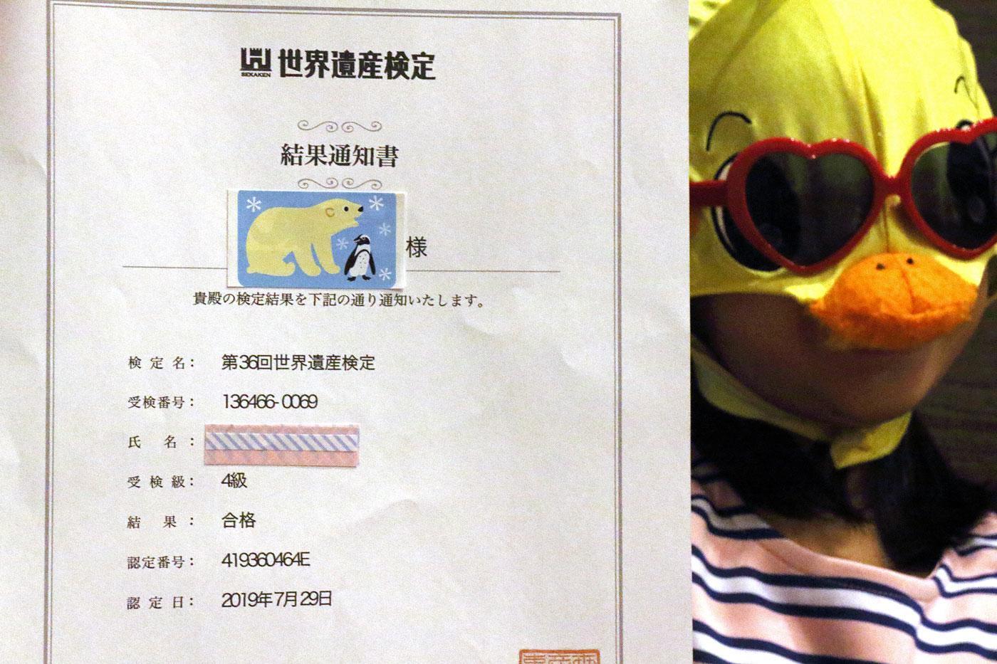 6歳で世界遺産検定4級挑戦![11] 運命の試験結果発表の日!結果速報、合格イェーイ!
