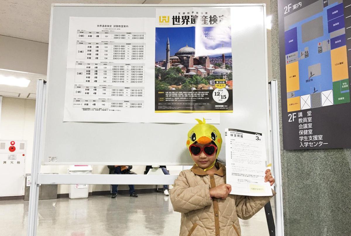 6歳で世界遺産検定3級挑戦![8] 本日無事テスト終わりました!