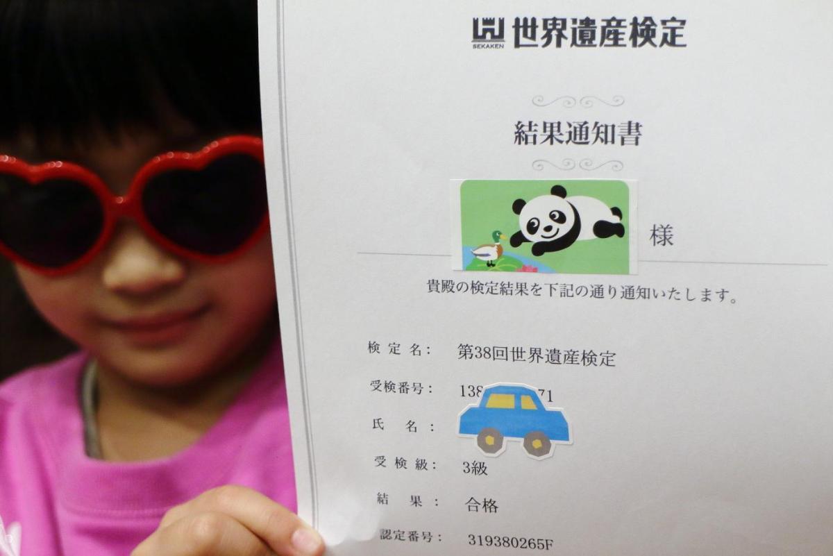 6歳で世界遺産検定3級挑戦![9] 運命の試験結果発表の日!結果速報、合格イェーイ!