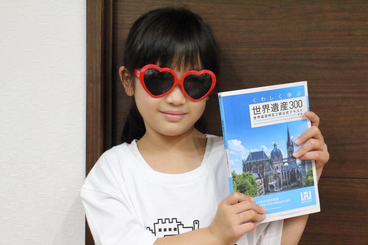 7歳で世界遺産検定2級挑戦![1] 動画で意気込みを語ります!