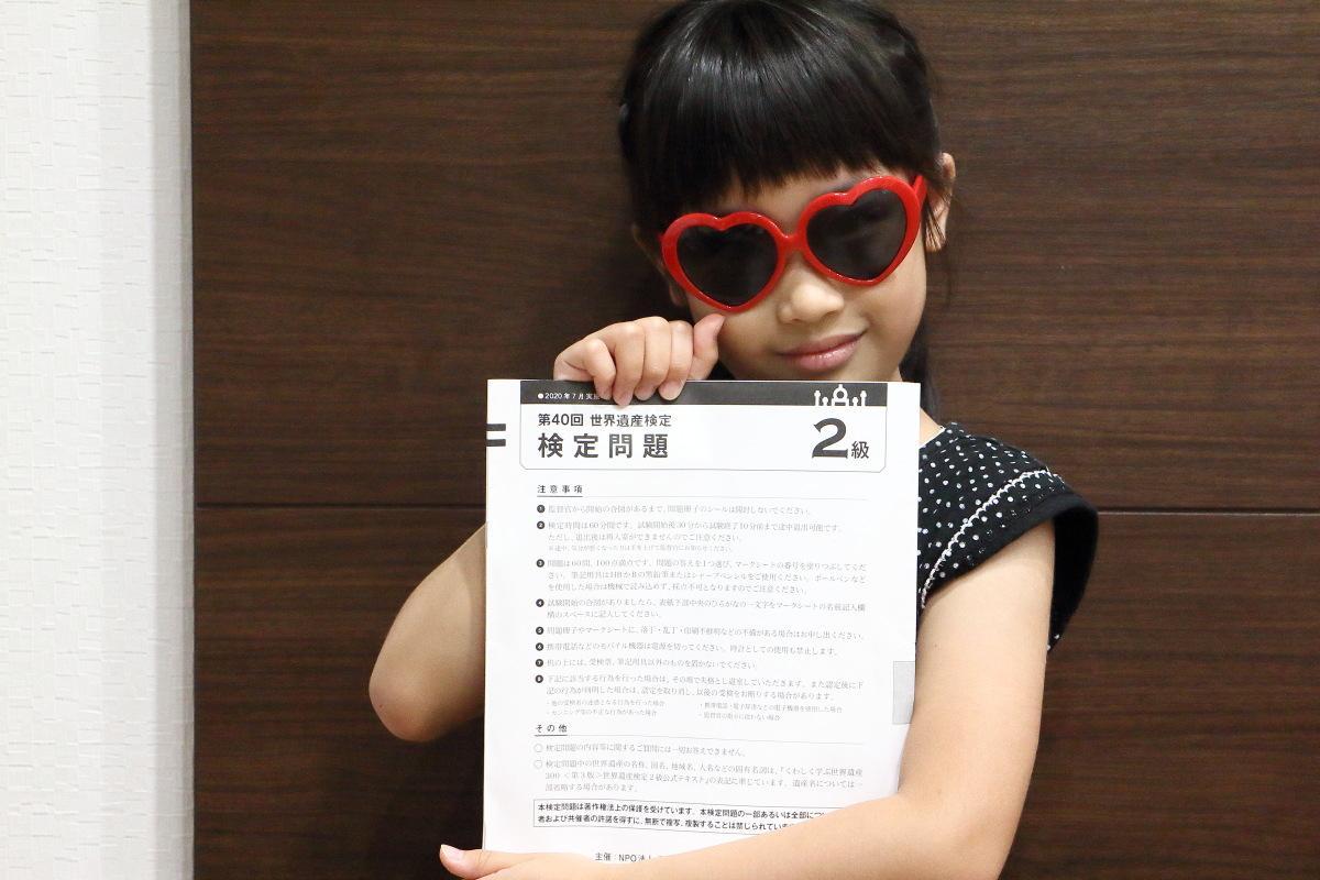 7歳で世界遺産検定2級挑戦![4] 本日無事テスト終わりました!