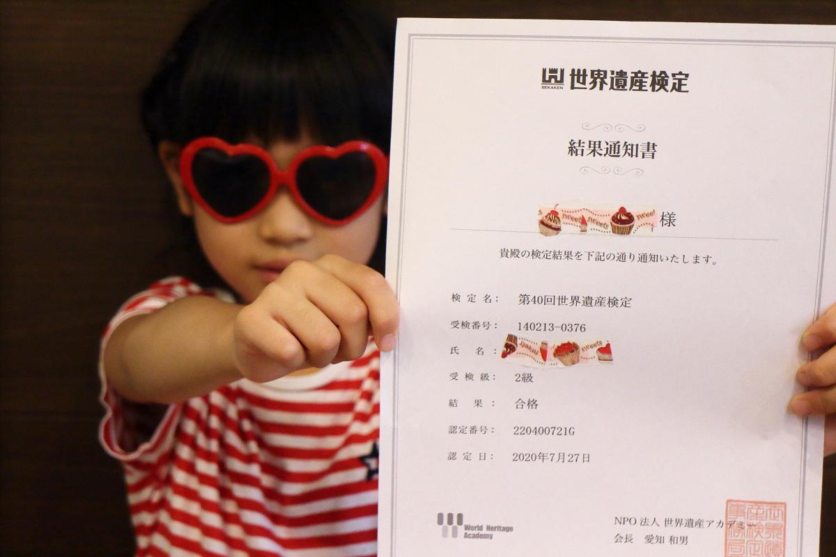 7歳で世界遺産検定2級挑戦![5] 運命の試験結果発表!