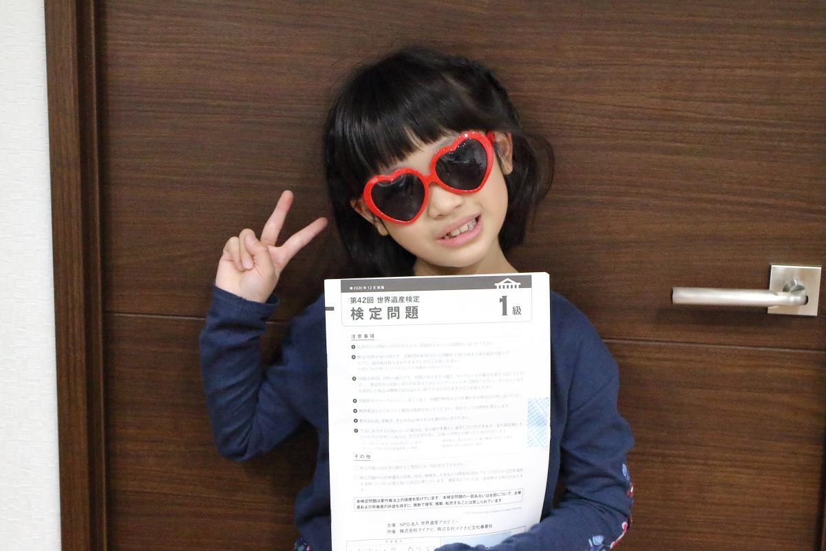 7歳で世界遺産検定1級挑戦![2] 自己採点の結果発表!