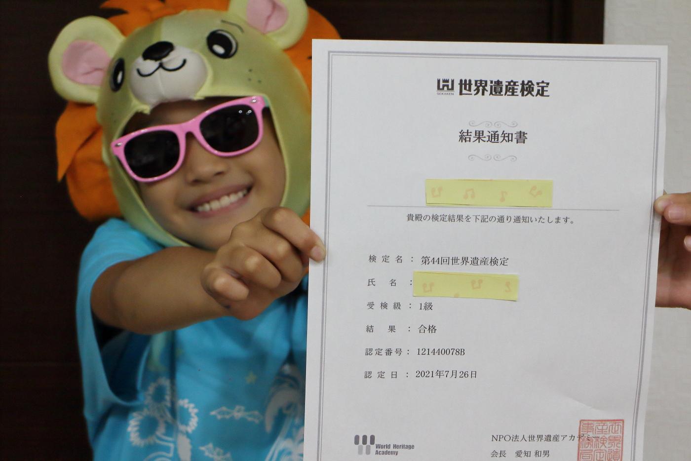 8歳で世界遺産検定1級挑戦![3] 運命の試験結果発表!