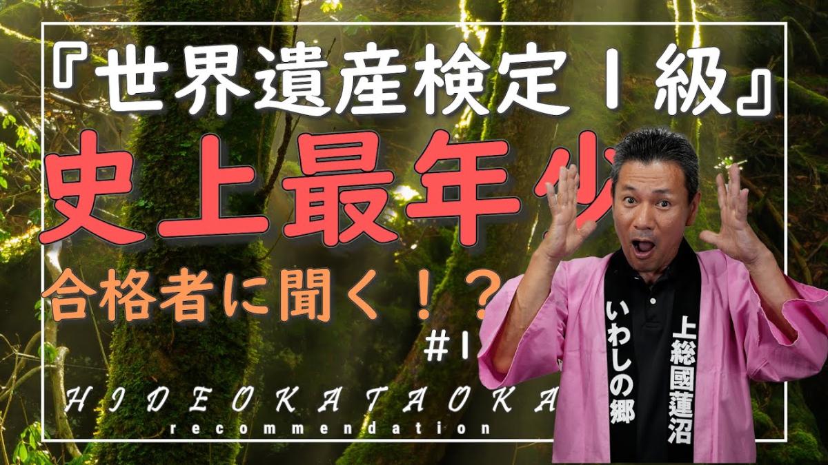 【1/2号出演情報】片岡英夫さんのYouTubeチャンネル