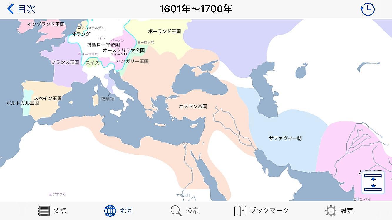世界史+地図