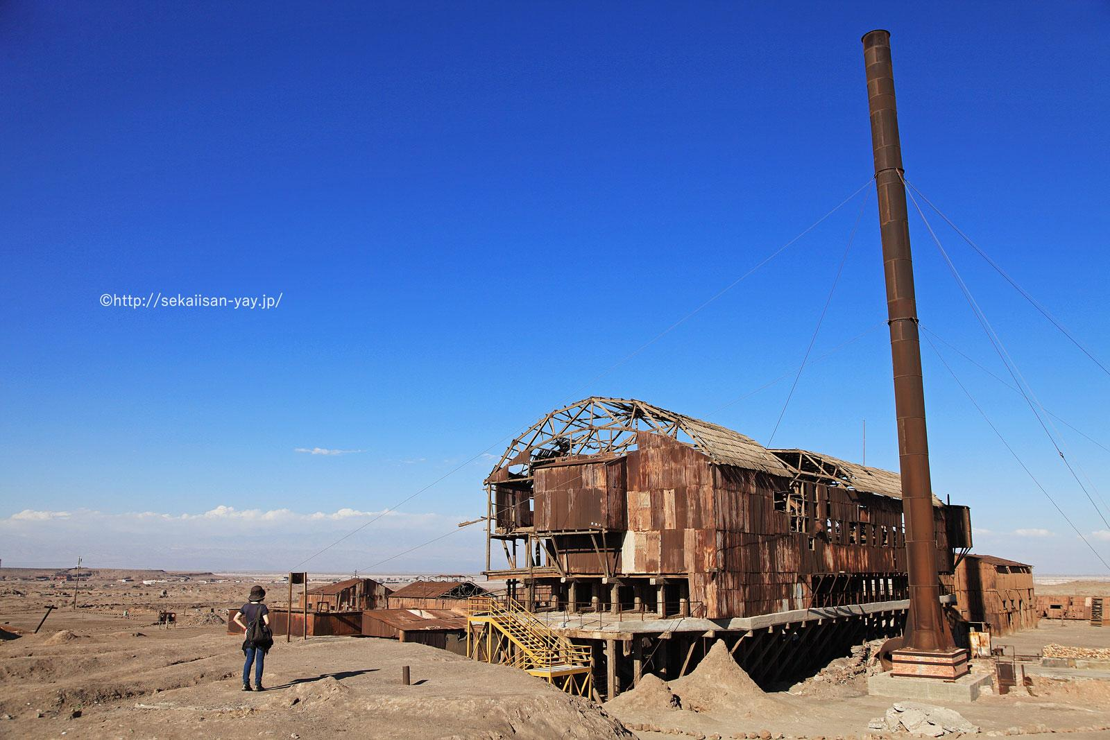 チリの世界遺産「ハンバーストーンとサンタ・ラウラ硝石工場群」