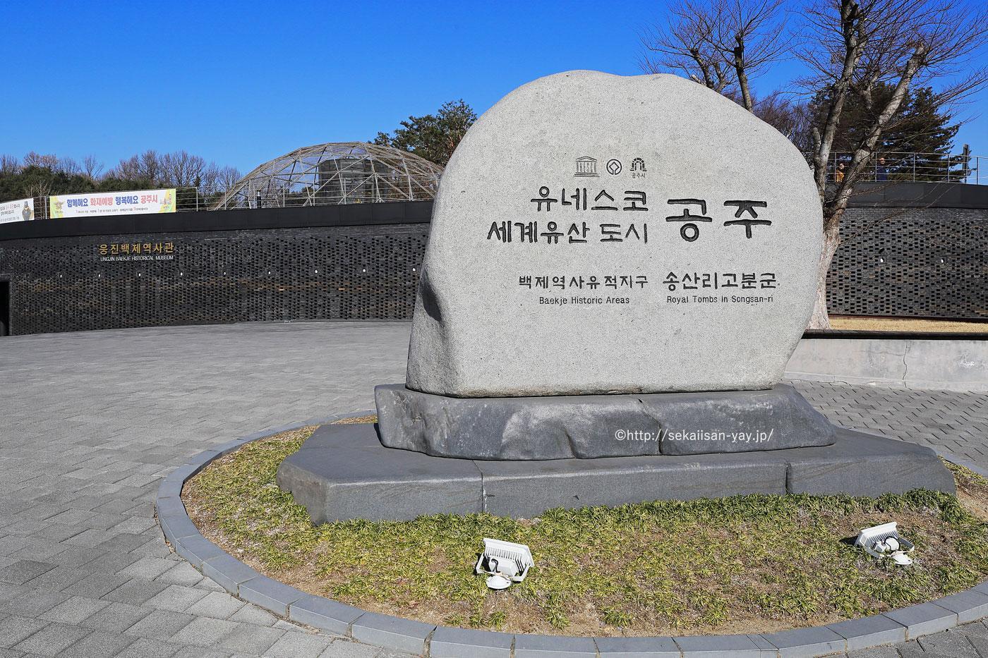 韓国の世界遺産「百済歴史地域」
