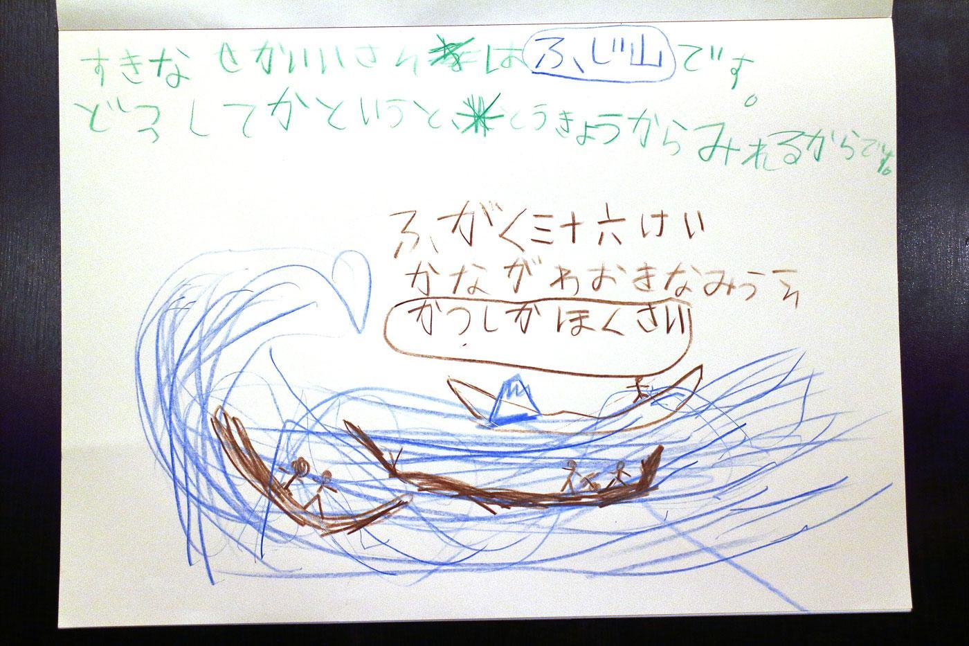 世界遺産「富士山-信仰の対象と芸術の源泉」葛飾北斎「富嶽三十六景-神奈川沖浪裏」