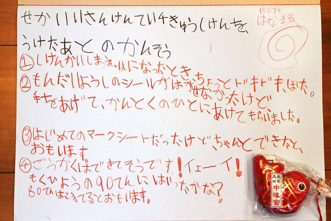 世界遺産検定4級過去問の感想(ナポレオン・ボナパルト)