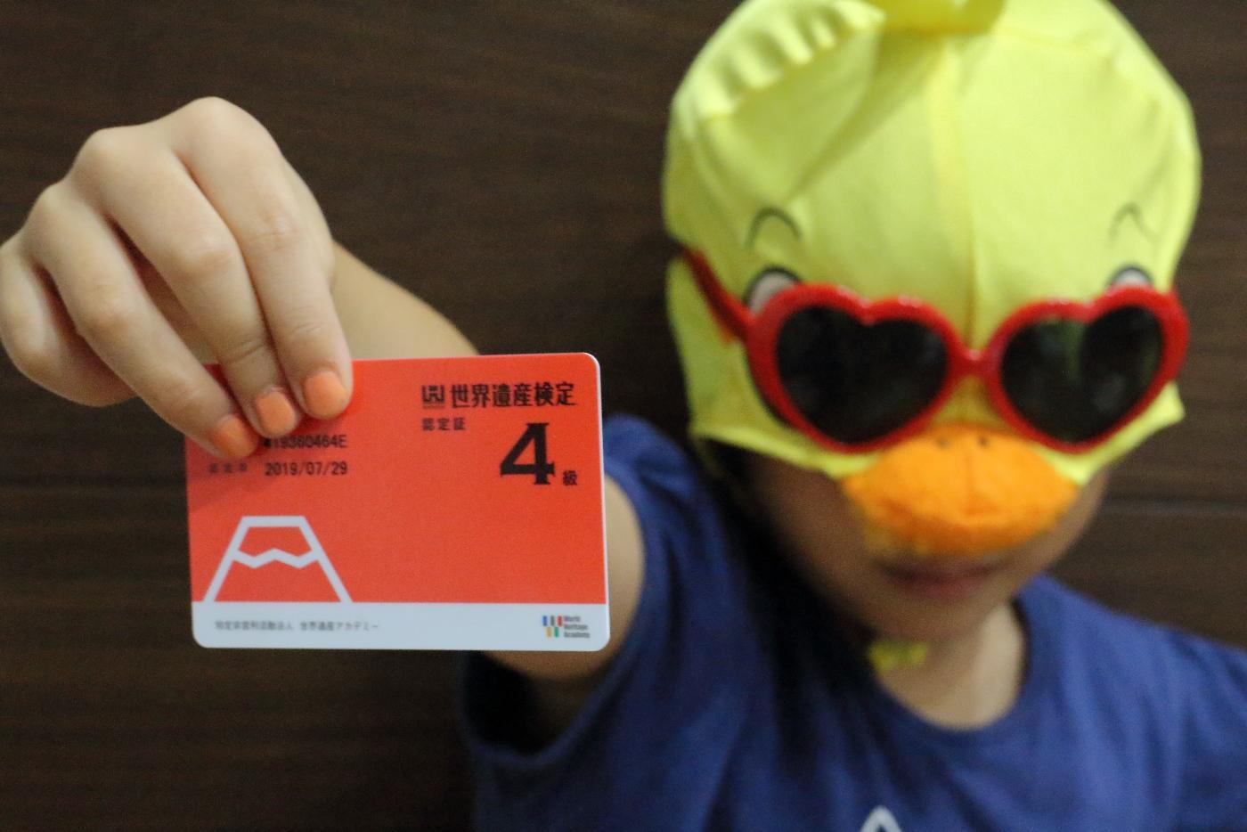第36回世界遺産検定4級認定証カード