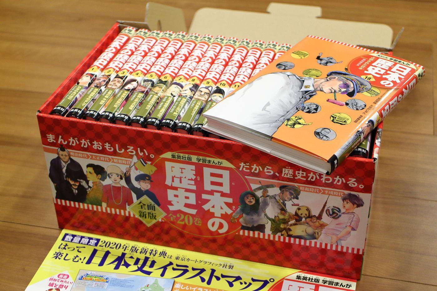 集英社 学習まんが 日本の歴史 全20巻+2020年版特典セット