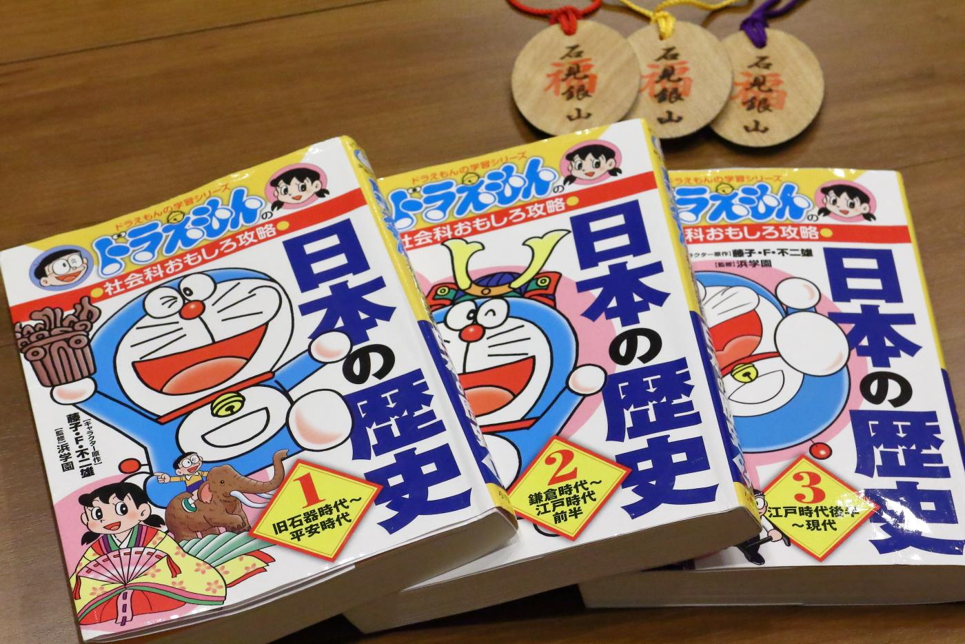 ドラえもん日本の歴史全3巻:ドラえもん学習シリーズ社会科おもしろ攻略