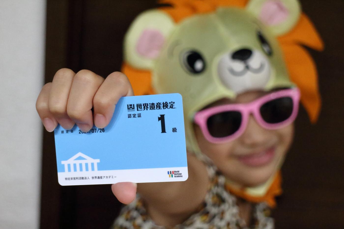 第44回世界遺産検定1級認定証カード