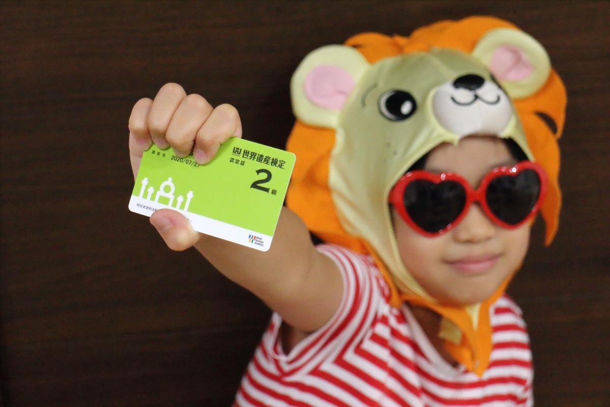第40回世界遺産検定2級認定証カード