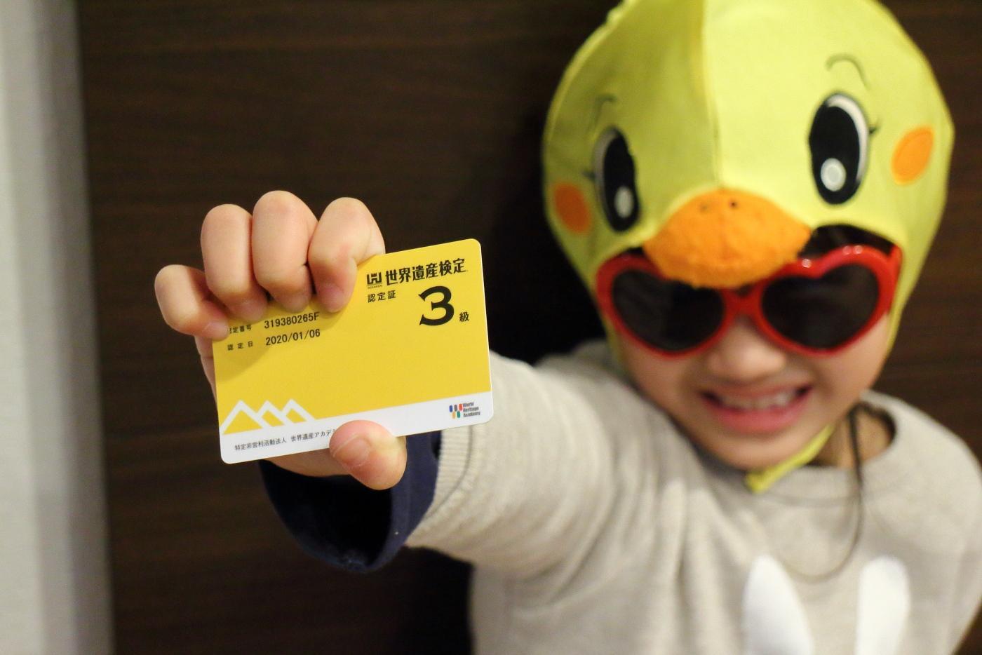 第38回世界遺産検定3級認定証カード
