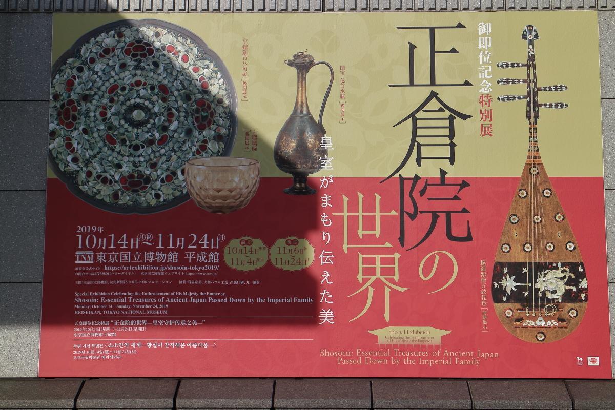 東京国立博物館 御即位記念特別展「正倉院の世界 -皇室がまもり伝えた美-」