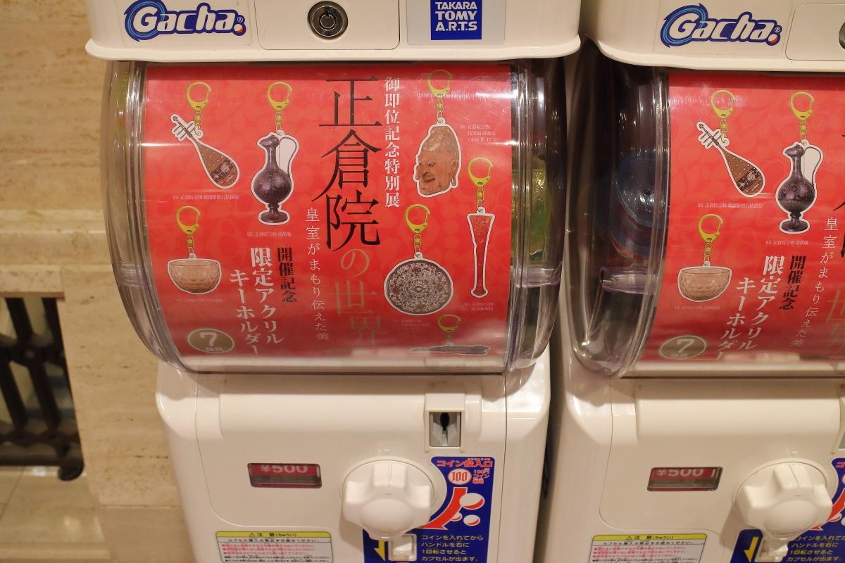 東京国立博物館 御即位記念特別展「正倉院の世界 -皇室がまもり伝えた美-」ガチャガチャ